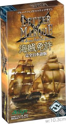 海賊免許(日本語版):箱