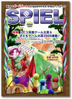 ゲーム情報誌シュピール15号:表紙