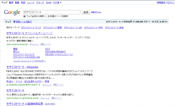 google_sesamestreet_000.png