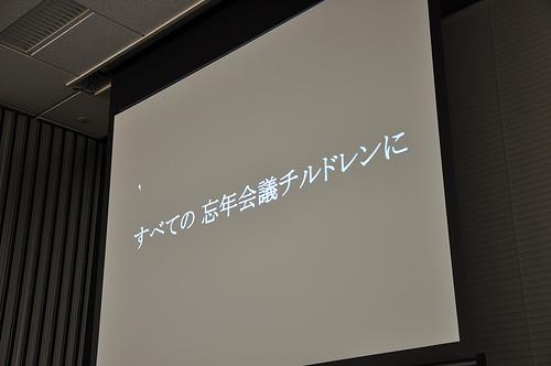 忘年会議02