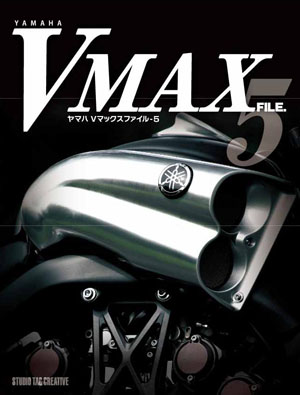 VMAXファイル 復活!