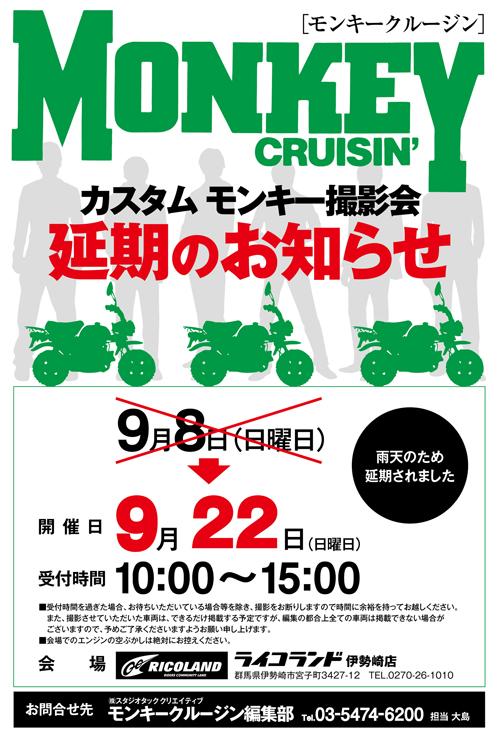 9/8→9/22 モンキークルージン撮影会の延期