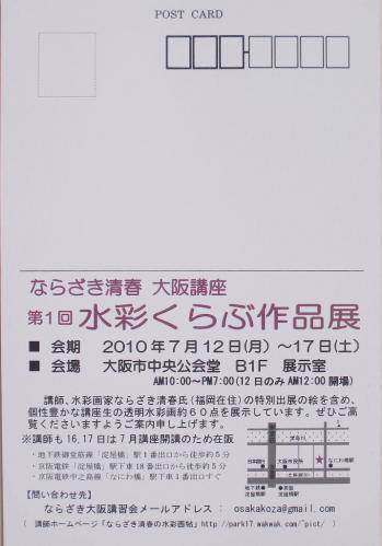 BBS案内葉書表面