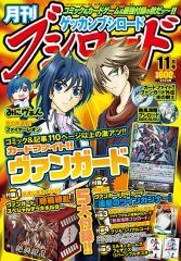 gekkan-bushiroad-nov-cover.jpg