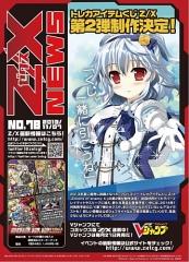 zx-news-vol78-zx-kuji-vol2.jpg