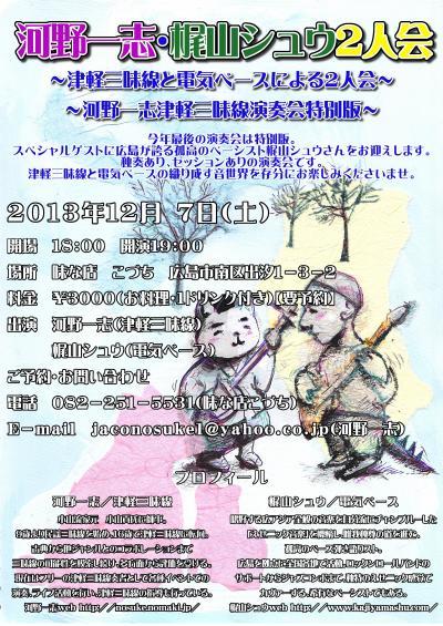 河野一志津軽三味線演奏会特別版12月_convert_20131119095959