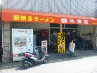 橋本食堂1