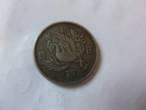 鳳凰100円1