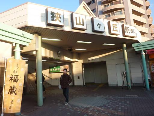 20110123・狭山ヶ丘03
