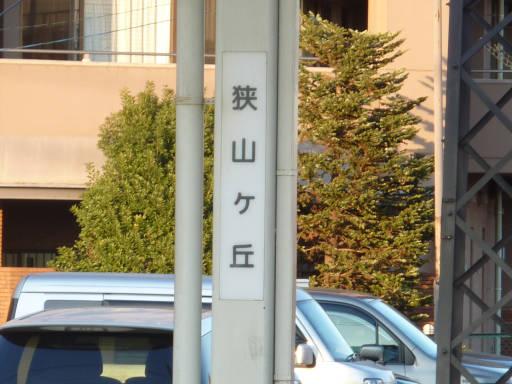 20110123・狭山ヶ丘09
