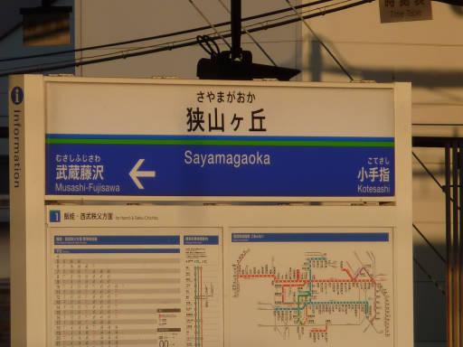 20110123・狭山ヶ丘08
