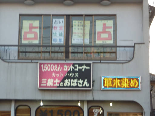 20110123・狭山ヶ丘13