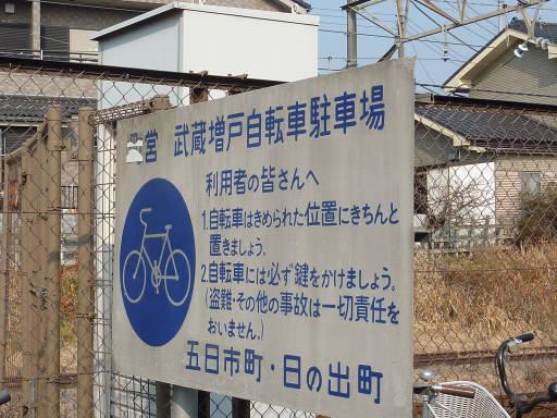 20110206・駅6・武蔵増戸10
