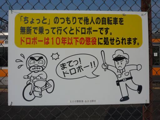 20110206・駅6・武蔵増戸12