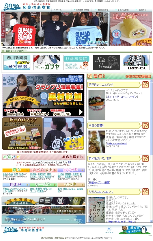 とみやんのブログだよ 須磨浦商店街ホームページで、須磨浦音楽祭結果 ...