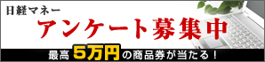 日経マネー アンケート