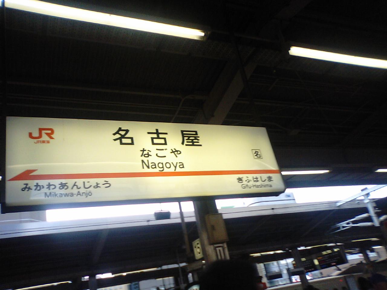 今日から名古屋