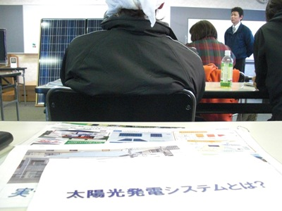 太陽光発電 研修