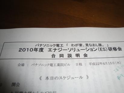 「わが家、見なおし隊。」~ES研修会