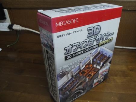 3D オフィスデザイナー