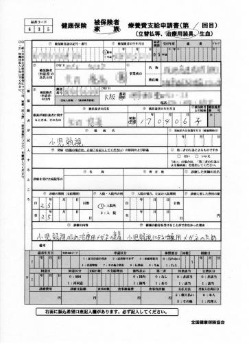 ryoyouhishinsei.jpg
