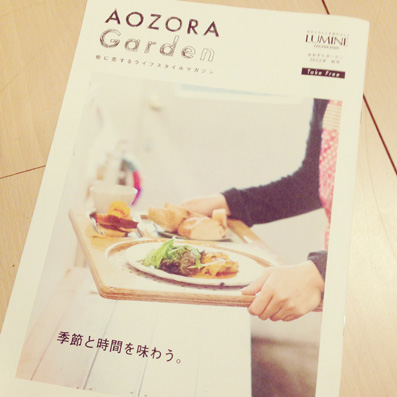 aozora_aki1.jpg