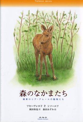 森の仲間たち001表紙
